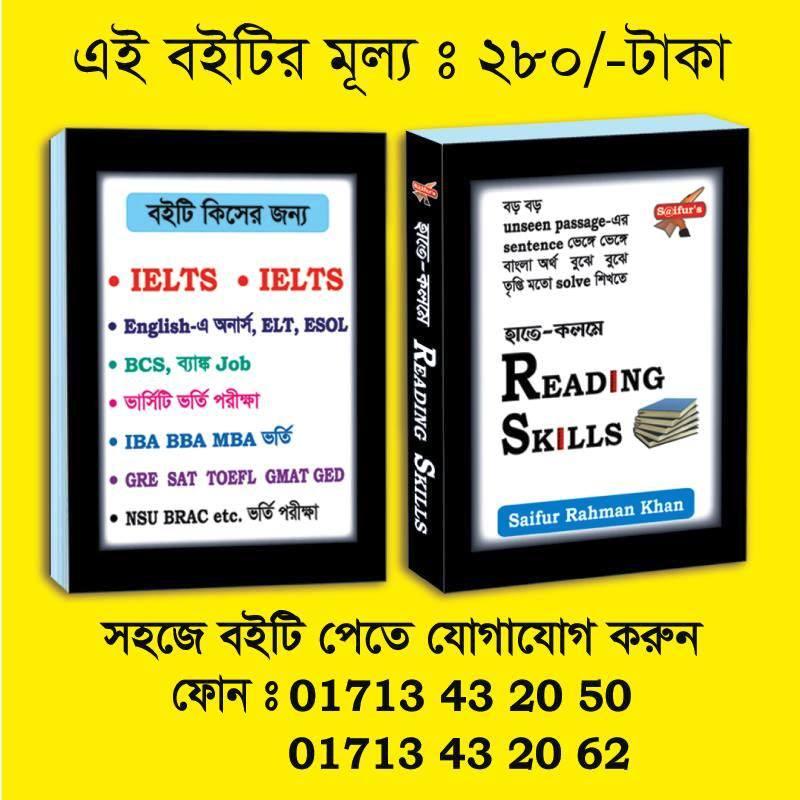 IELTS Book by saifur rahman khan