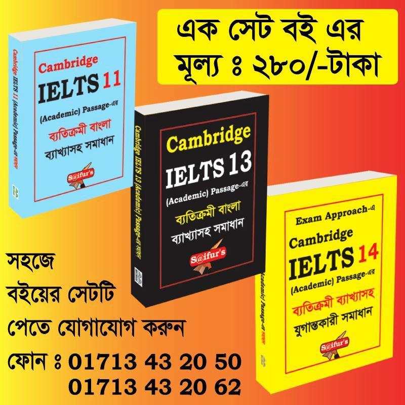 saifurs publish ielts book